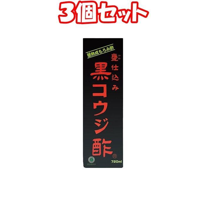 3個セット サンヘルス 黒コウジ酢 720mL 未使用 正規激安 7700円以上で送料無料 離島は除く 3個 まとめ買い