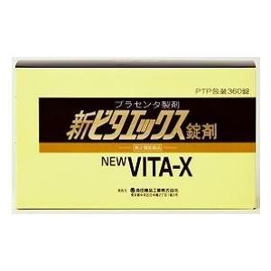 第2類医薬品 新ビタエックス錠剤 価格 交渉 送料無料 360錠ビタエックス 無料サンプルOK