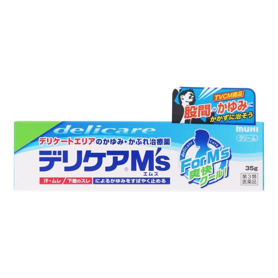 3個まで 定型外郵便 第3類医薬品 デリケアエムズ 35g M#039;s 新品 送料無料 SALE開催中