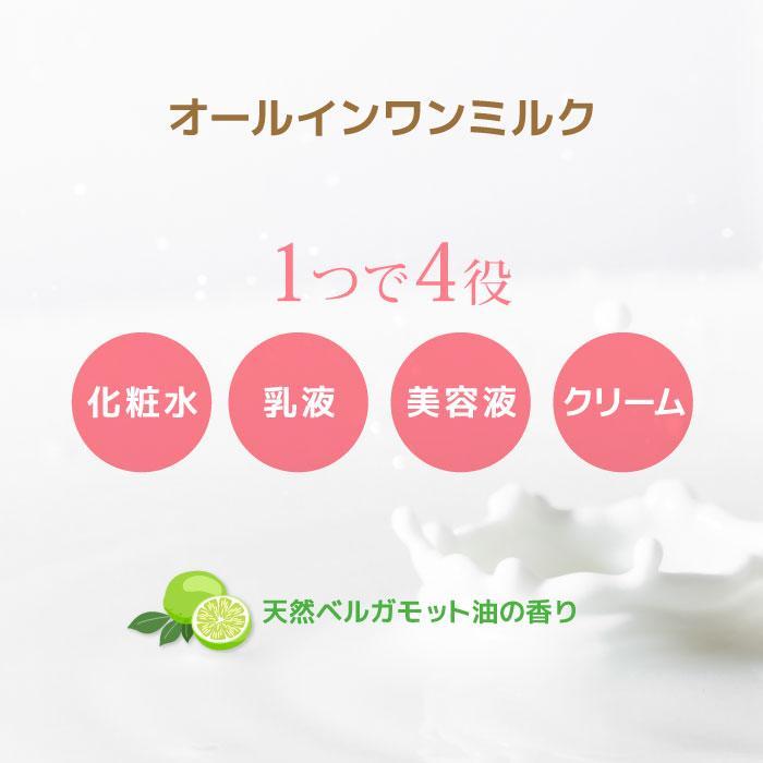 Be You オールインワンミルク 150ml 無添加 日本製 温泉|beyou|02
