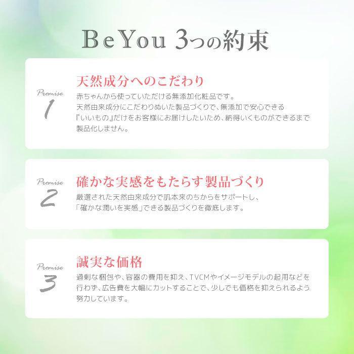 Be You オールインワンミルク 150ml 無添加 日本製 温泉|beyou|16