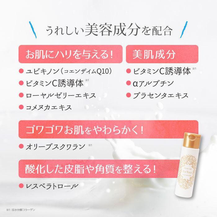 Be You オールインワンミルク 150ml 無添加 日本製 温泉|beyou|09