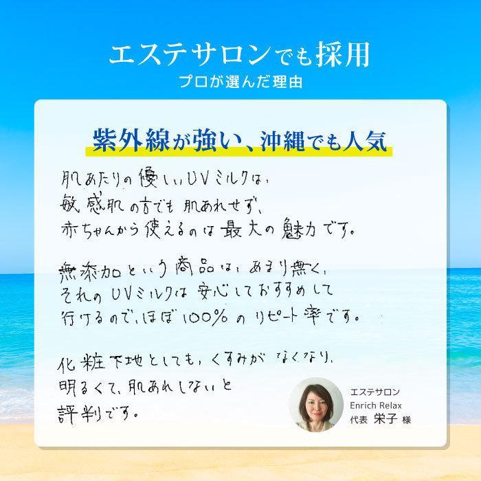 Be You オールインワンUVミルク 30ml SPF23PA+++日焼け止め ノンケミカル 無添加 日本製 温泉|beyou|02