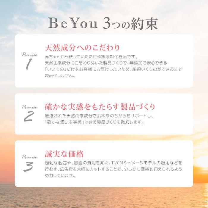 Be You オールインワンUVミルク 30ml SPF23PA+++日焼け止め ノンケミカル 無添加 日本製 温泉|beyou|18