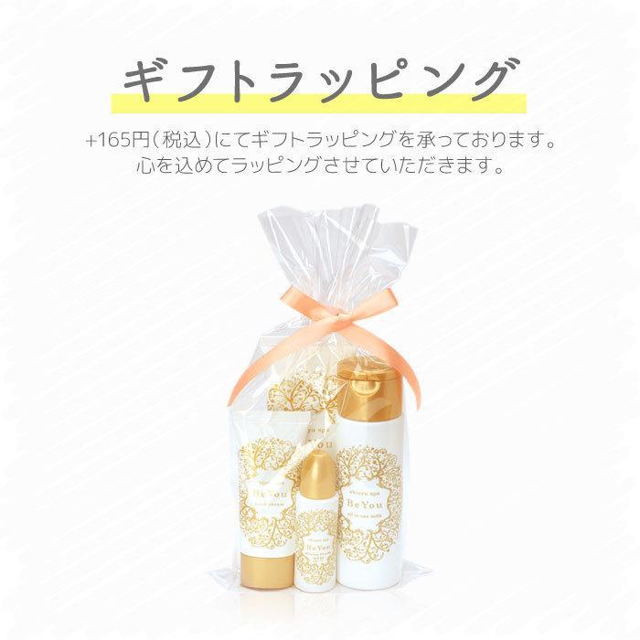 Be You オールインワンUVミルク 30ml SPF23PA+++日焼け止め ノンケミカル 無添加 日本製 温泉|beyou|19