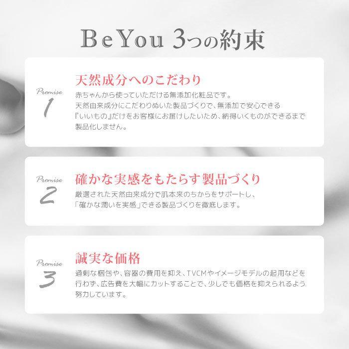 Be You フェイシャルウォッシュ 100g 無添加 日本製 温泉 beyou 15