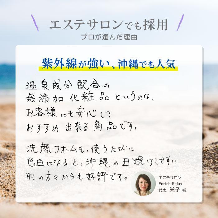 Be You フェイシャルウォッシュ 100g 無添加 日本製 温泉 beyou 08