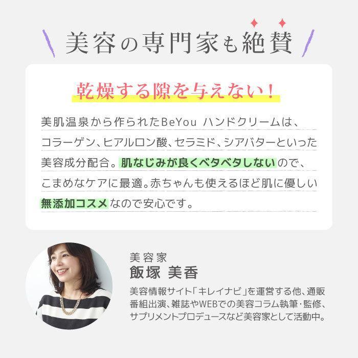 Be You ハンドクリーム 40g 無添加 日本製 温泉|beyou|15