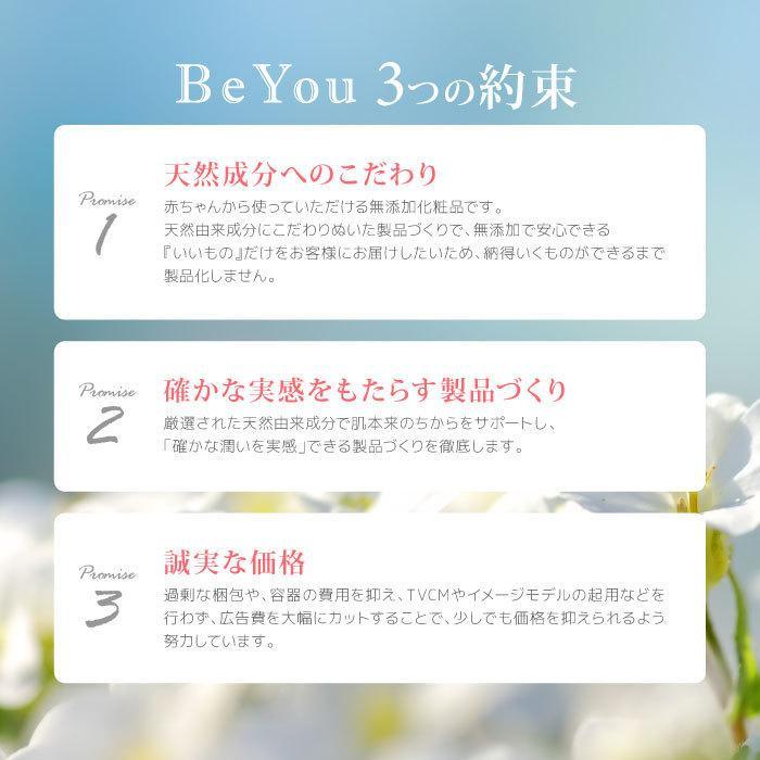Be You ハンドクリーム 40g 無添加 日本製 温泉|beyou|16