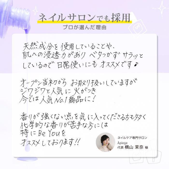 Be You ハンドクリーム 40g 無添加 日本製 温泉|beyou|08