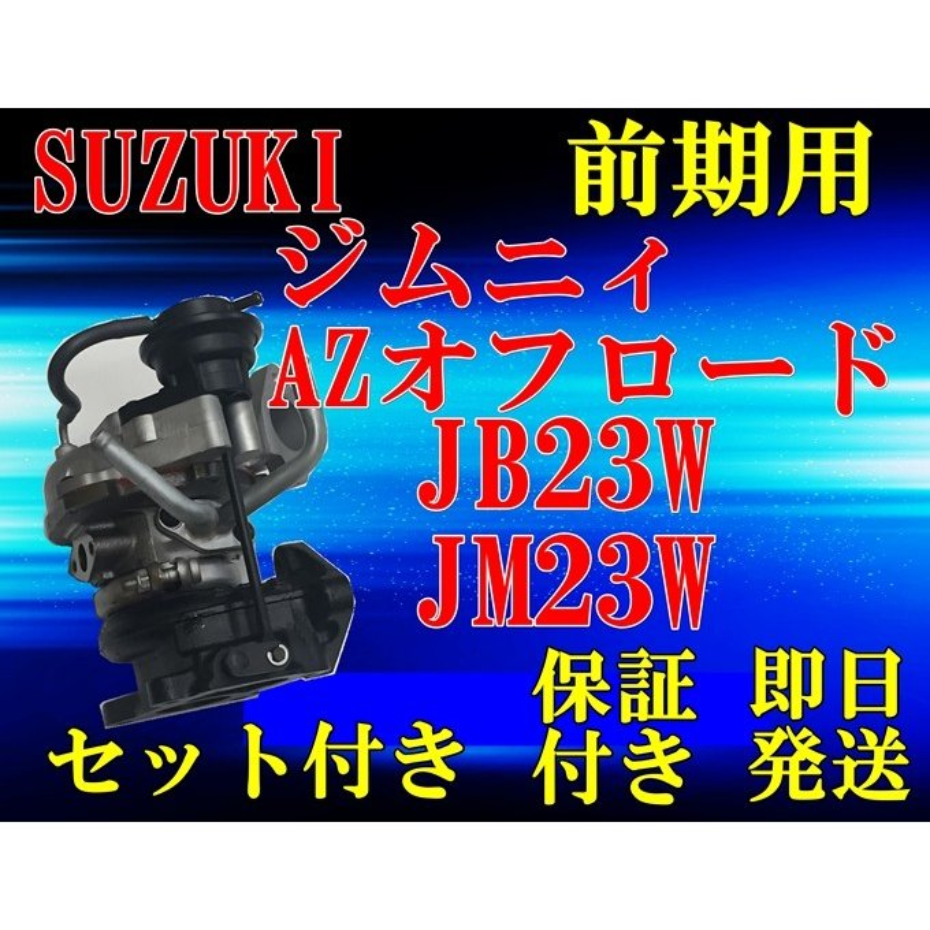 要コア返却 保証付き ジムニィ 前期用 JB23W AZオフロード JM23W VZ39 VZ51 SEAL限定商品 リビルト ターボ タービン ストア ガスケットセット付き