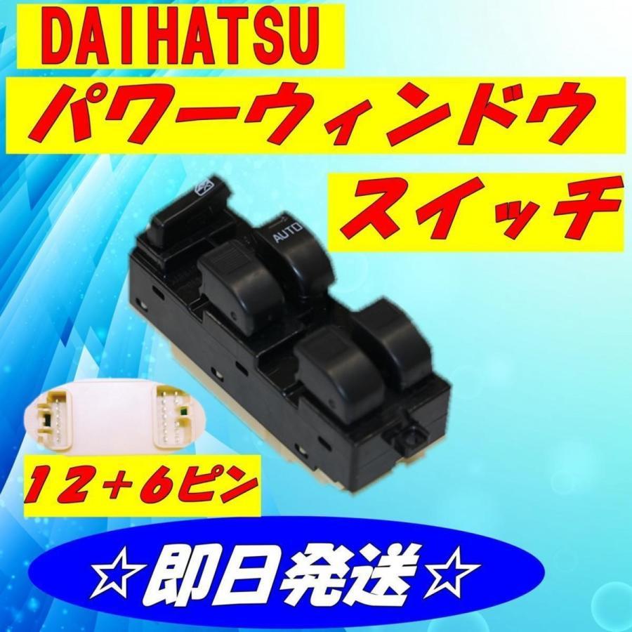 ミラ 割り引き L700S マックス L950S 定番スタイル L960S ネイキッド L750S d-3 L760S ダイハツ用 パワーウィンドースイッチ 12+6ピン用 パワーウィンドウスイッチ