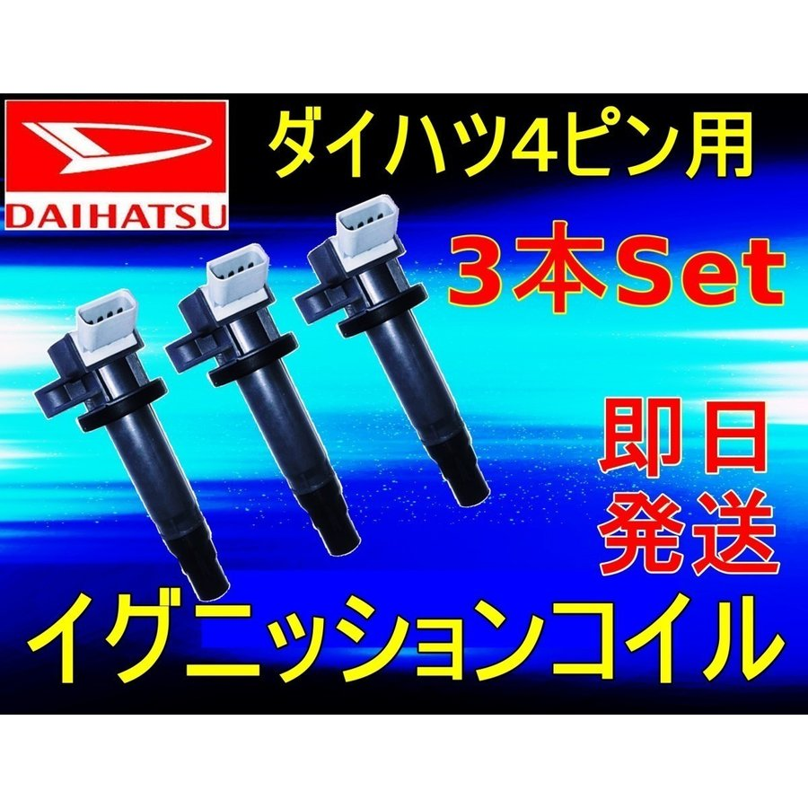 ダイハツ ムーヴ ムーブ L175S L185S ダイレクト 低価格化 即日発送 19500-B2040等 ファクトリーアウトレット 純正品番 イグニッション 3本セット コイル