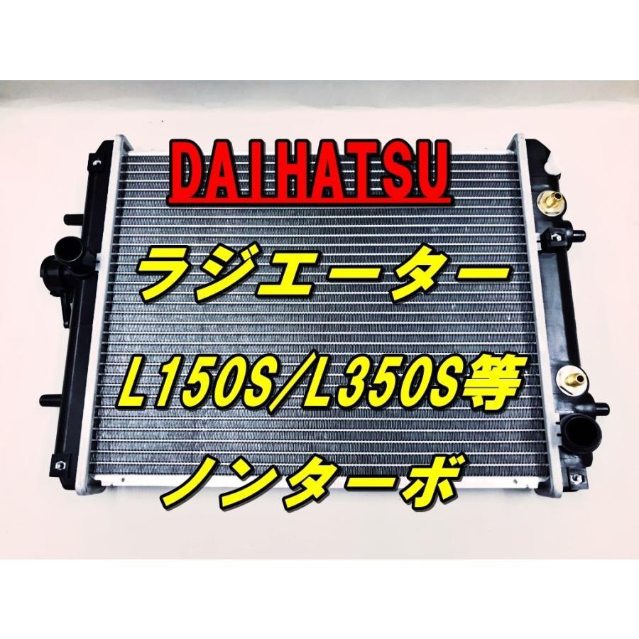 ダイハツ ムーブ ラテ L150S L160S L152S L550S L560S タント L350S NA車 ノンターボ車 AT用 格安激安 L360S 16400-B2020 限定タイムセール 16400-B2060 即日発送 社外新品 ラジエーター