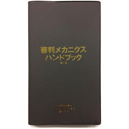 審判メカニクスハンドブック第5版|bfj