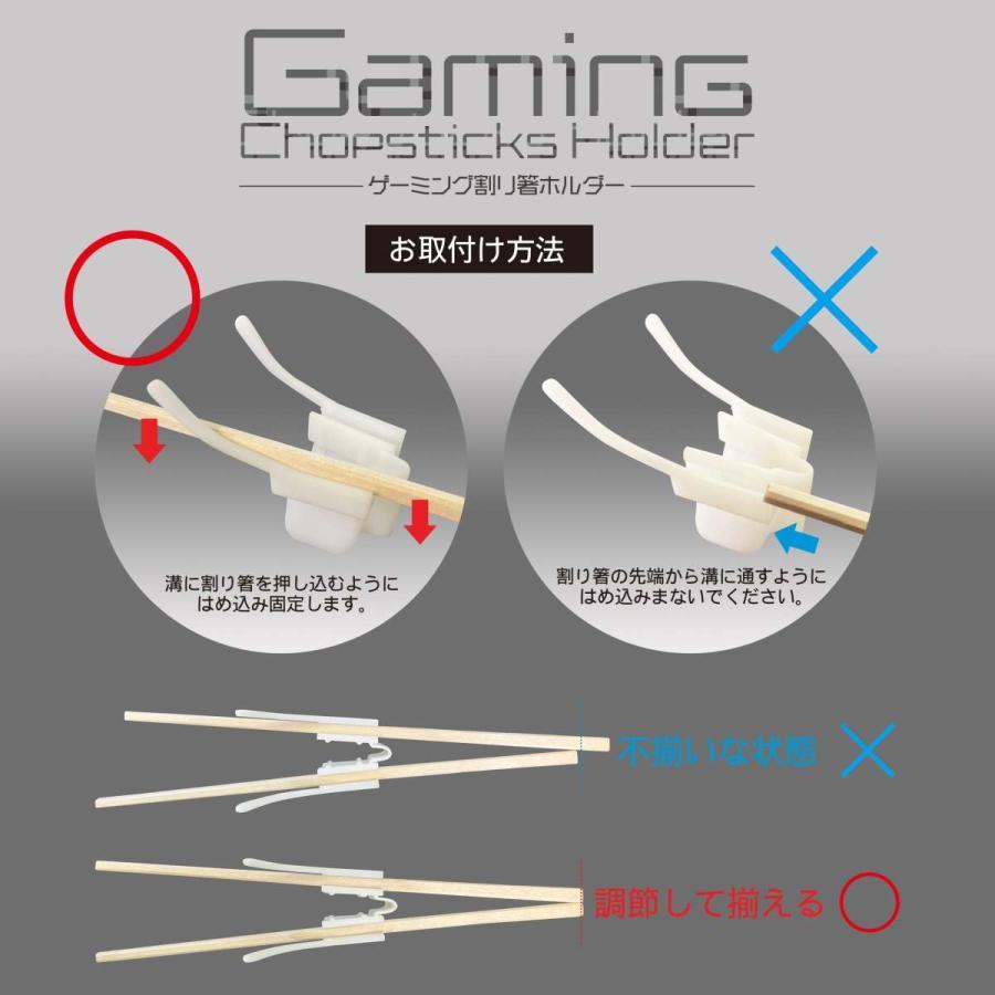 ゲーミング割りばしホルダー[割りばしをもったままでゲームに集中]|bfull-store|04