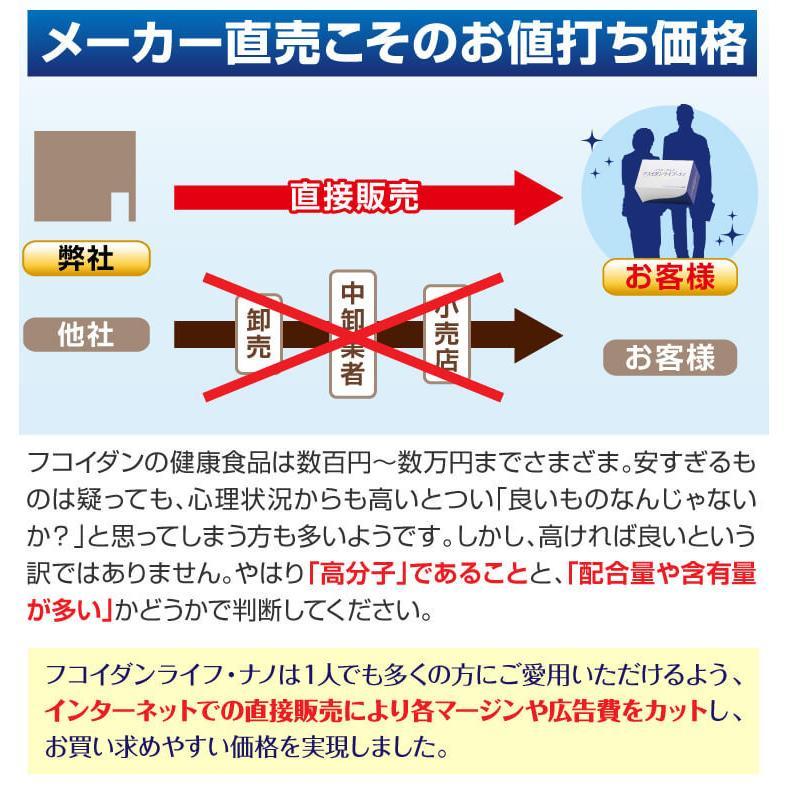 フコイダン 吸収5倍 フコイダンライフ・ナノ 1.4g×60包 沖縄フコイダン 低分子 高分子 730mg ガニアシ|bh-labo24|14