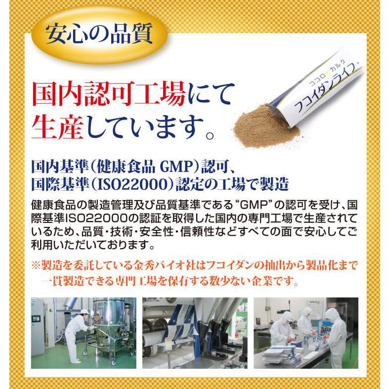 フコイダン 吸収5倍 フコイダンライフ・ナノ 1.4g×60包 沖縄フコイダン 低分子 高分子 730mg ガニアシ|bh-labo24|15