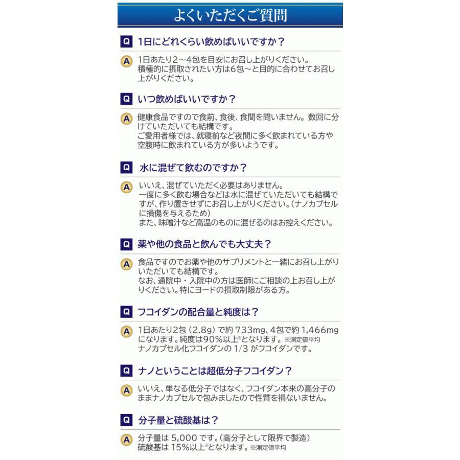フコイダン 吸収5倍 フコイダンライフ・ナノ 1.4g×60包 沖縄フコイダン 低分子 高分子 730mg ガニアシ|bh-labo24|20