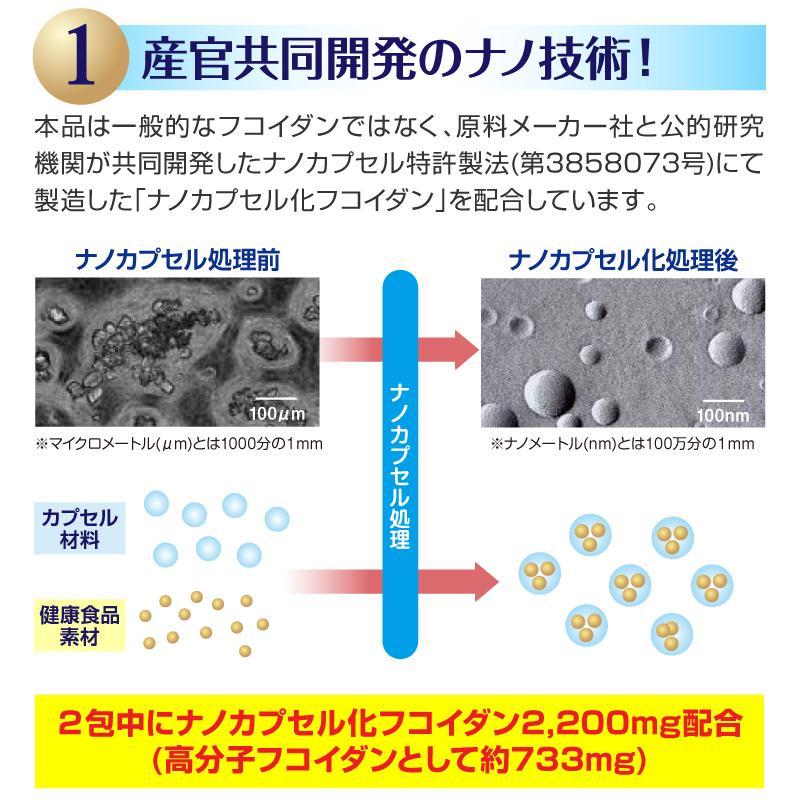 フコイダン 吸収5倍 フコイダンライフ・ナノ 3箱セット フコイダンエキス 低分子 高分子 730mg ガニアシ bh-labo24 06