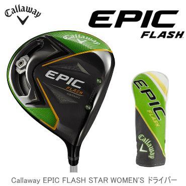 Callaway EPIC FLASH STAR WOMEN'S ドライバー(キャロウェイ エピック フラッシュ スター)Speeder EVOLUTION for CW