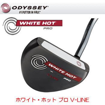 ODYSSEY 白い HOT PRO パター V-LINE(オデッセイ ホワイト・ホット プロ)