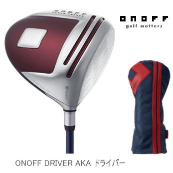 【プレゼント付・送料無料】ONOFF DRIVER AKA(オノフ ドライバー アカ)MP-518Dシャフト