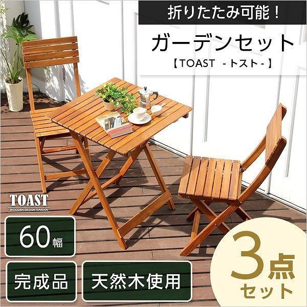 ガーデン3点セットTOAST トスト(アカシア 3点セット)