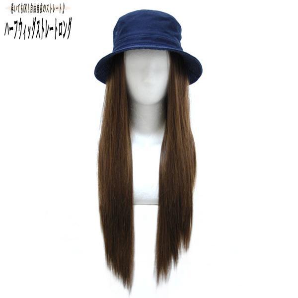 ウィッグ ウイッグ ストレートウィッグ ロング つけ毛 セール/ 耐熱 ハーフウィッグ ストレート 茶髪/条件付き送料無料 ビビデ ビビデバビデブー /FLP427M|bibidebabideboo