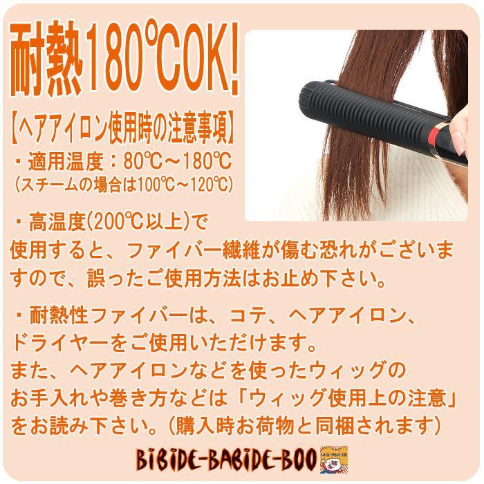 ウィッグ ウイッグ ストレートウィッグ ロング つけ毛 セール/ 耐熱 ハーフウィッグ ストレート 茶髪/条件付き送料無料 ビビデ ビビデバビデブー /FLP427M|bibidebabideboo|05