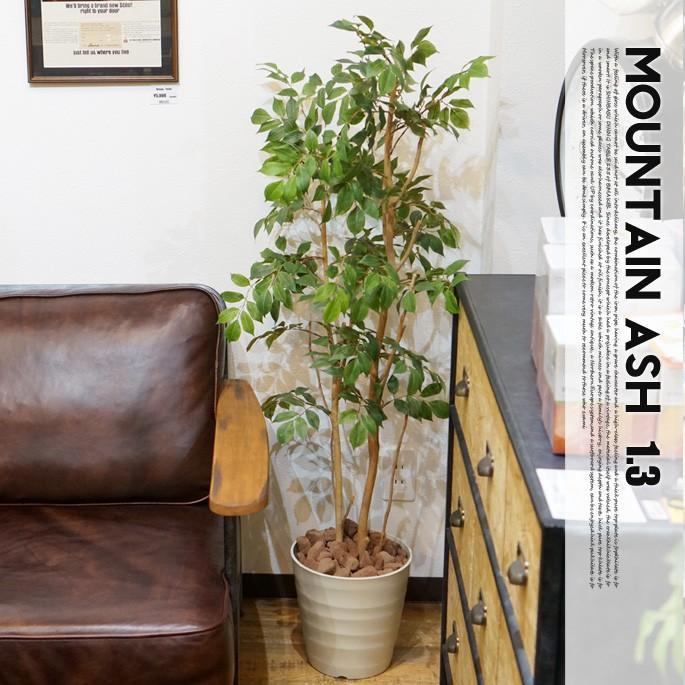 マウンテンアッシュ1.3(mountain ash ) イミテーショングリーン|bicasa