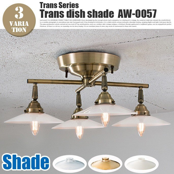 トランスディッシュシェード(Trans dish shade) AW-0057 カラー(ホワイト・グロッシーブラウン・クリア) bicasa