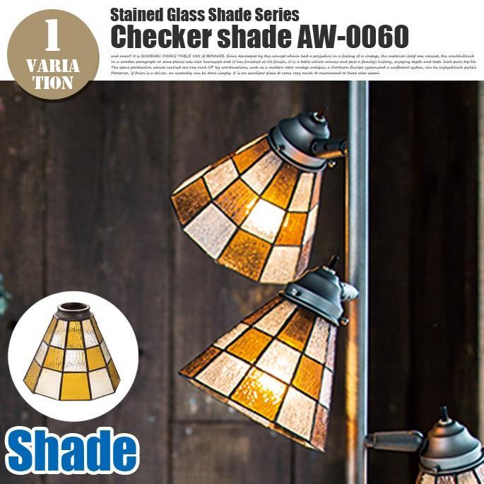 照明器具 照明パーツ セード  チェッカーシェード Checker shade アートワークスタジオ ARTWORKSTUDIO AW-0060 アンティーク レトロ おしゃれ ガラス モダン bicasa