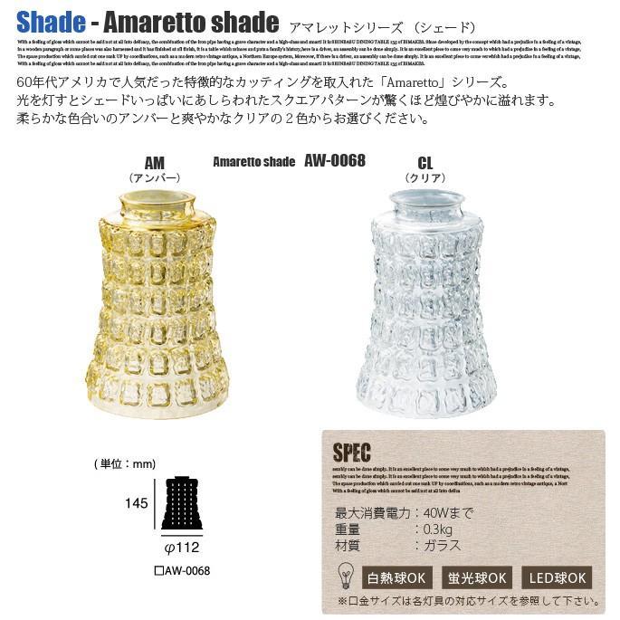 アマレットシェード(Amaretto shade) AW-0068 カラー(アンバー・クリア) bicasa 02