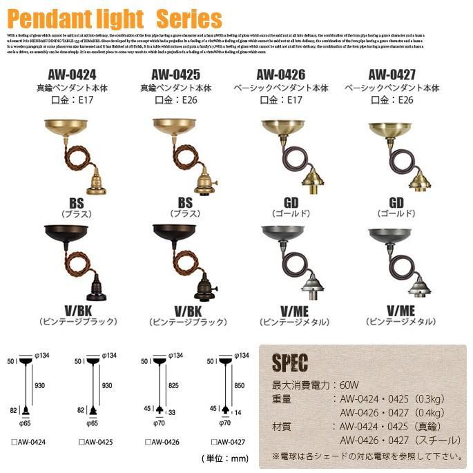 真鍮ペンダント本体(口金・E17) AW-0424 カラー(ブラス・ビンテージブラック) bicasa 02