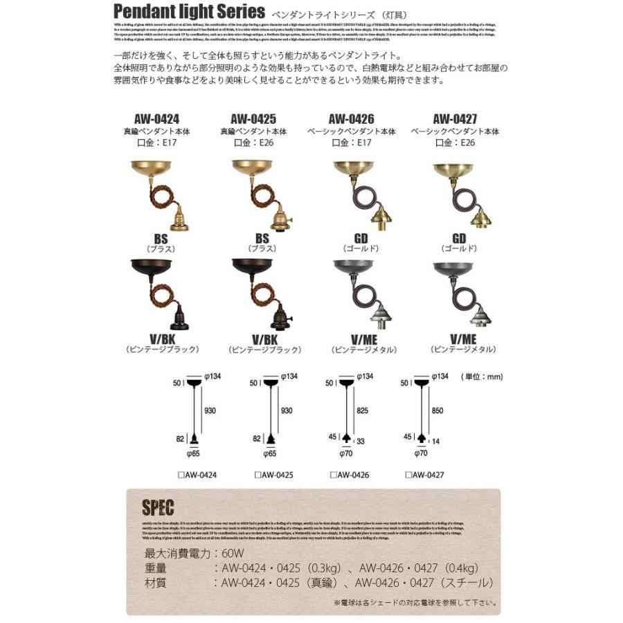 真鍮ペンダント本体(口金・E26) AW-0425 カラー(ブラス・ビンテージブラック)|bicasa|03