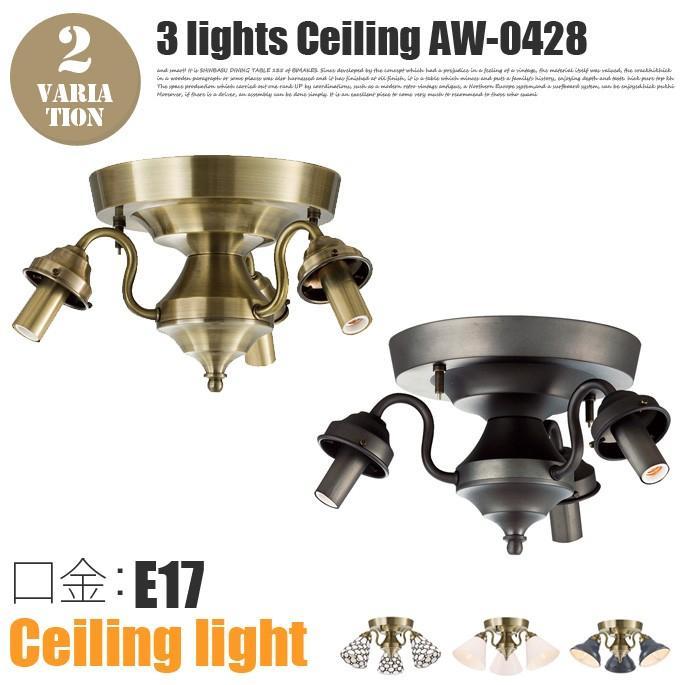 3灯シーリング本体(口金・E17) AW-0428 カラー(ゴールド・ビンテージメタル)|bicasa