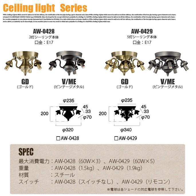 3灯シーリング本体(口金・E17) AW-0428 カラー(ゴールド・ビンテージメタル)|bicasa|02