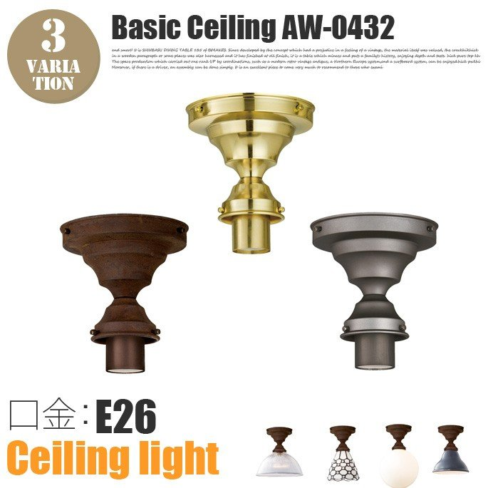 ベーシックシーリング本体(口金・E26) AW-0432 カラー(ライトゴールド・ラスティメタル・ビンテージメタル) bicasa