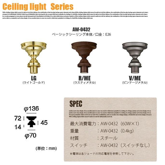 ベーシックシーリング本体(口金・E26) AW-0432 カラー(ライトゴールド・ラスティメタル・ビンテージメタル) bicasa 02