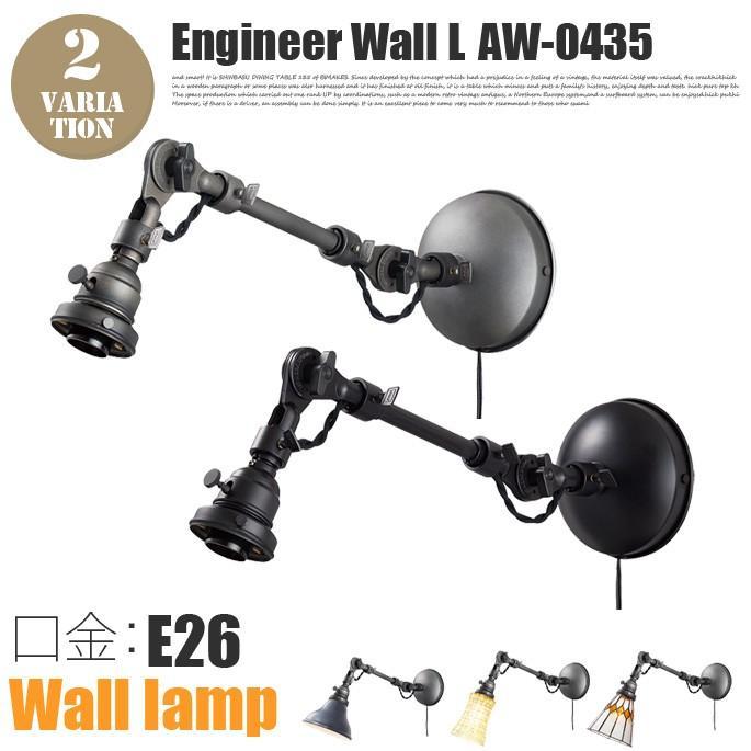 エンジニアウォールL本体(口金・E26) AW-0435 カラー(ブラック・ビンテージメタル)|bicasa