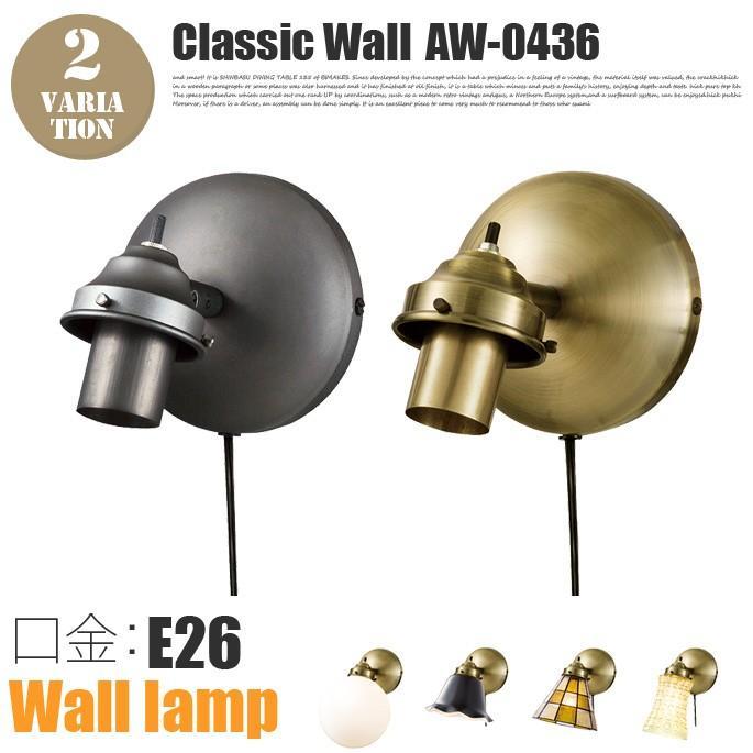 クラシックウォール本体(口金・E26) AW-0436 カラー(ゴールド・ビンテージメタル)|bicasa