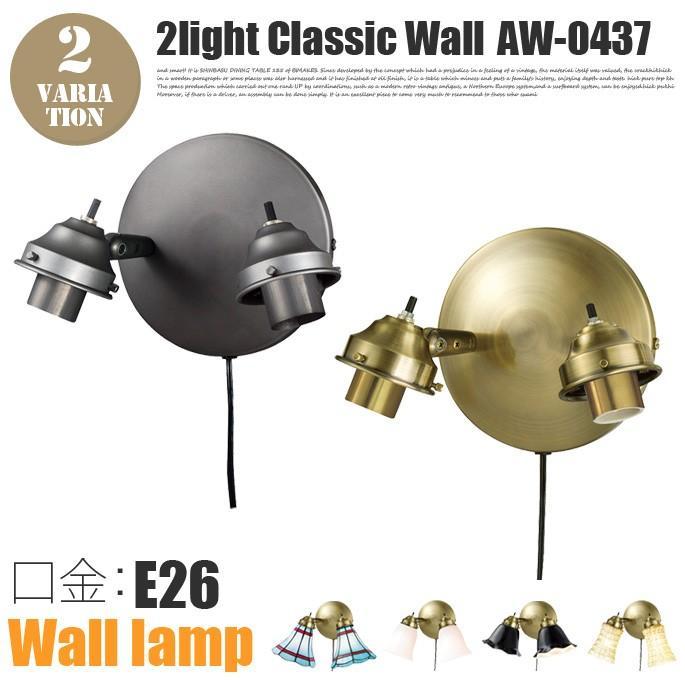 2灯クラシックウォール本体(口金・E26) AW-0437 カラー(ゴールド・ビンテージメタル)|bicasa