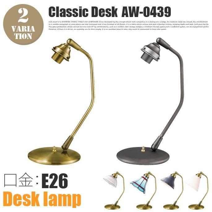 クラシックデスク本体(口金・E26) AW-0439 カラー(ゴールド・ビンテージメタル) bicasa