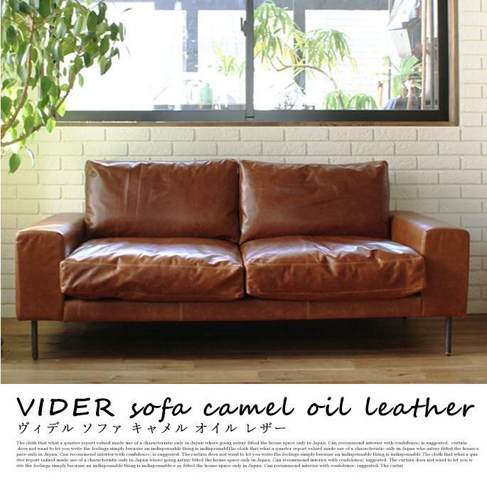 アデペシュ a depeche ヴィデル ソファ キャメル オイルレザー VIDER sofa camel camel oil leather VDR-SFA-CA アイアン 3人掛けソファー