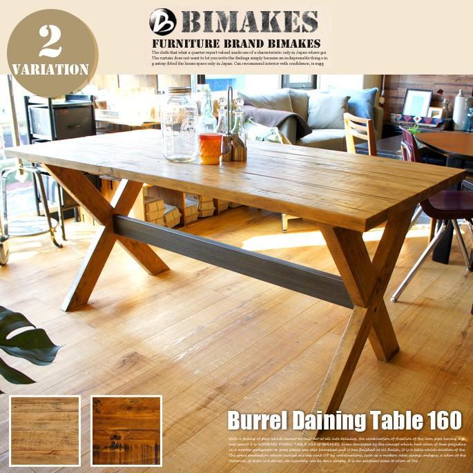 ビメイクス BIMAKES ダイニングテーブル 無垢テーブル バレルダイニングテーブル160 古材風 西海岸 ビンテージ おしゃれ エックス脚|bicasa