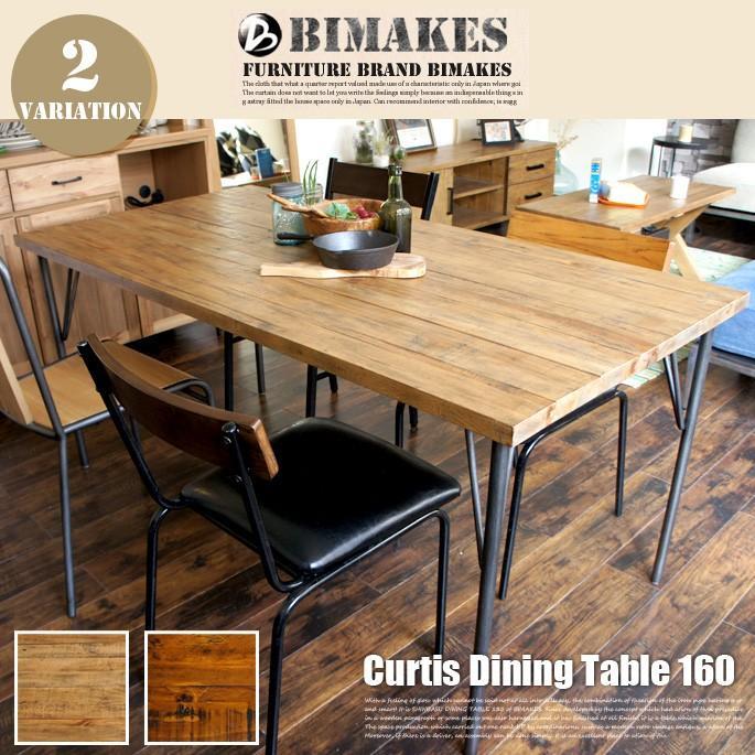 ビメイクス BIMAKES ダイニングテーブル カーティスダイニングテーブル160 Curtis Dining Table 160 テーブル パイン無垢材 ナチュラル ブラウン 古材風 bicasa