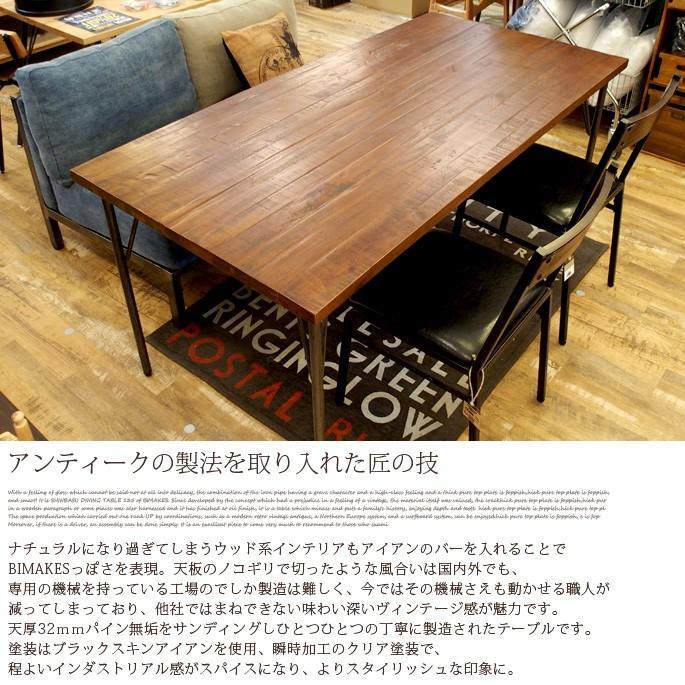 ビメイクス BIMAKES ダイニングテーブル カーティスダイニングテーブル160 Curtis Dining Table 160 テーブル パイン無垢材 ナチュラル ブラウン 古材風 bicasa 03
