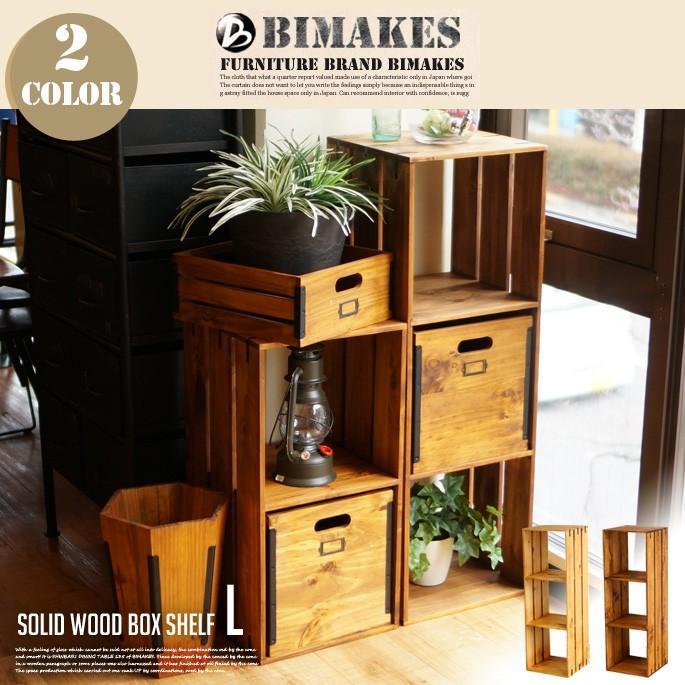 オープンラック ビメイクス BIMAKES ソリッドウッドシェルフL SOLID WOOD SHELF (L) ナチュラル ブラウン|bicasa