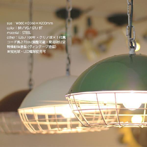 照明 ペンダントライト ヴィンテージ アンティーク 1灯 LED対応 おしゃれ エンクローザーペンダントライト ビメイクス bicasa 03